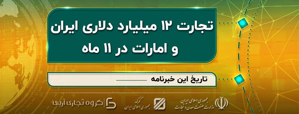 تجارت ۱۲ میلیارد دلاری ایران و امارات