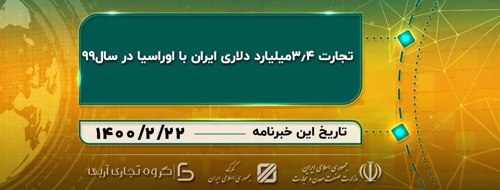 تجارت 3.4میلیارد دلاری ایران
