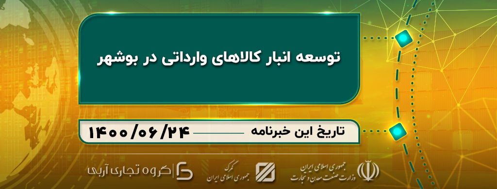 توسعه انبار کالاهای وارداتی در بوشهر