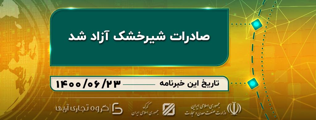 صادرات شیرخشک آزاد شد