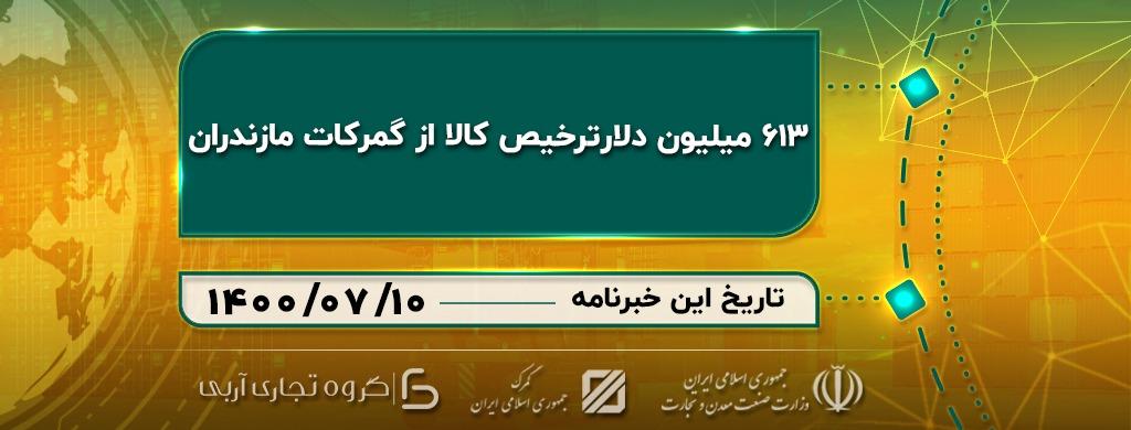 613 میلیون دلارترخیص کالا از گمرکات مازندران